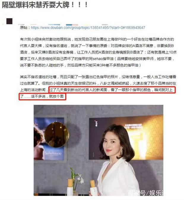 Không chỉ tỏ thái độ hách dịch, Song Hye Kyo còn có biểu hiện trốn thuế khi tới Trung Quốc đi sự kiện? - Ảnh 4.