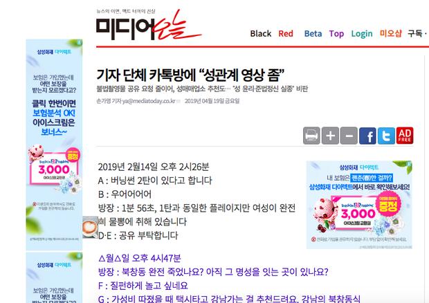 Phát hiện chatroom 60 phóng viên Hàn chia sẻ clip nhạy cảm của bê bối Seungri: Cợt nhả, giới thiệu nhà thổ cho nhau - Ảnh 2.