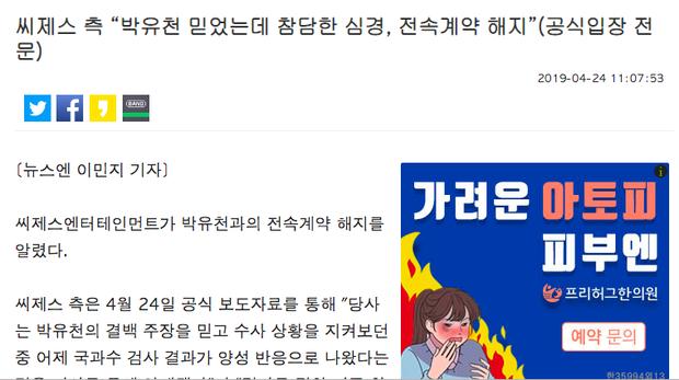 NÓNG: Yoochun chính thức bị đuổi khỏi công ty, giải nghệ vì bị vạch trần lời nói dối về bê bối ma túy - Ảnh 2.