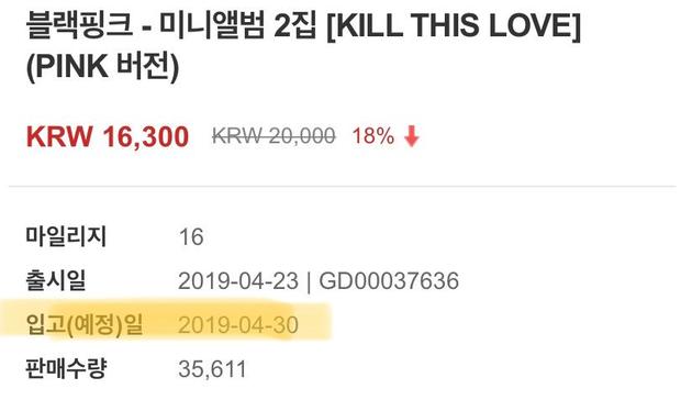 Đang bán chạy như tôm tươi, album của BlackPink bỗng... hết hàng khiến fan kêu trời: Muốn phá kỷ lục mà YG không cho! - Ảnh 5.