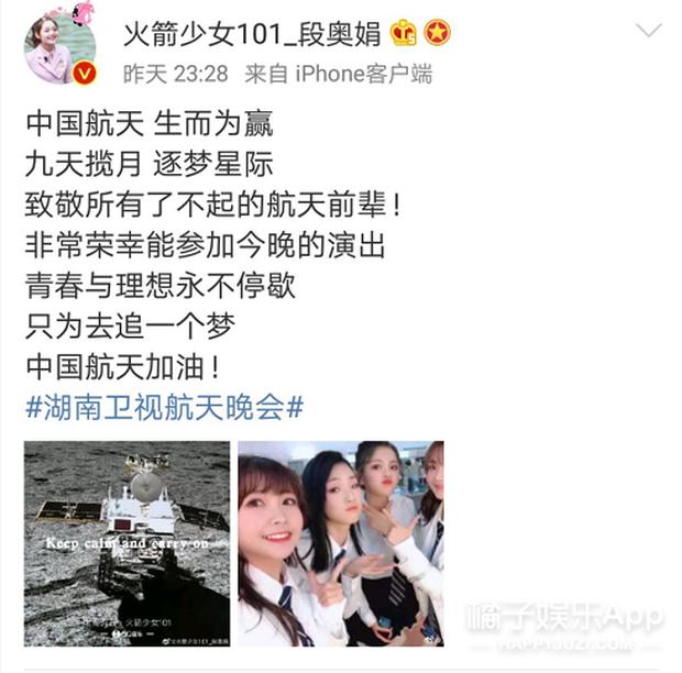 Đăng ảnh selfie, thành viên nhóm nhạc nữ idol hàng đầu Trung Quốc vô tình lộ cảnh nóng của đồng đội - Ảnh 2.
