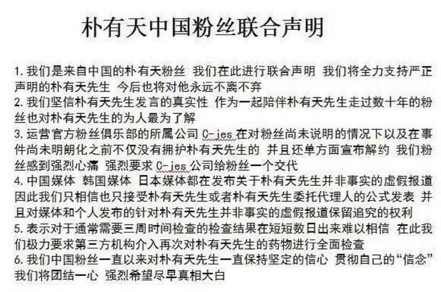 Mặc tâm bão, fan Trung Quốc kiên cường bảo vệ Yoochun, chỉ trích C-JeS bỏ rơi nghệ sĩ lúc khó khăn - Ảnh 5.