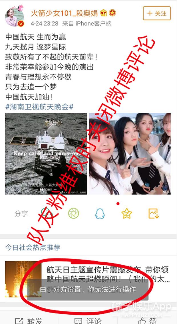 Đăng ảnh selfie, thành viên nhóm nhạc nữ idol hàng đầu Trung Quốc vô tình lộ cảnh nóng của đồng đội - Ảnh 6.
