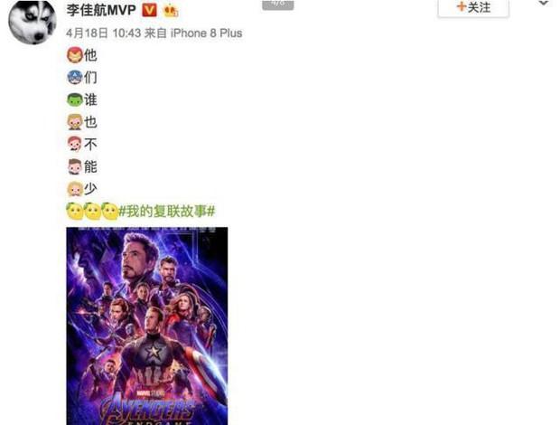 Loạt nam thần Hoa Ngữ hiện nguyên hình là fan Marvel, doạ block fan nếu spoil Endgame! - Ảnh 3.