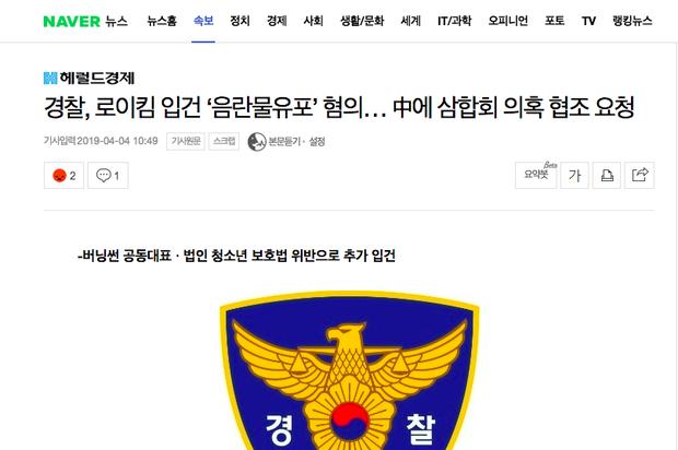 Cảnh sát chính thức buộc tội Hoàng tử sơn ca, còn Junhyung, Kangin và hội bạn của Jung Joon Young thành nhân chứng - Ảnh 1.