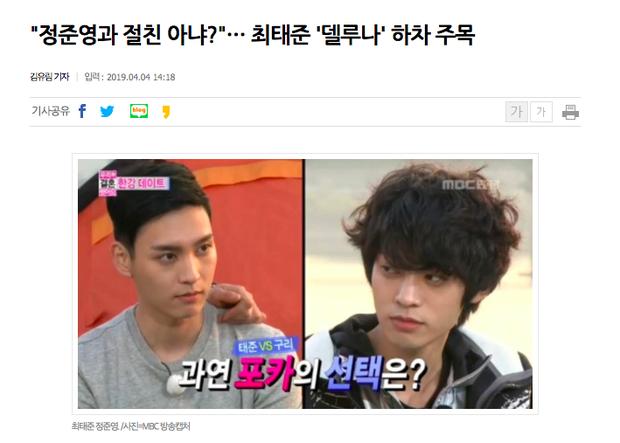 Thêm bạn thân của Seungri, Jung Joon Young bị réo gọi: Bạn trai Park Shin Hye dính tin đồn chỉ vì một động thái - Ảnh 1.