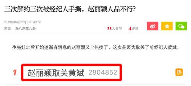 Ba lần liên tiếp trở mặt với người đại diện, Triệu Lệ Dĩnh bị nghi ngờ nhân cách có vấn đề - Ảnh 25.