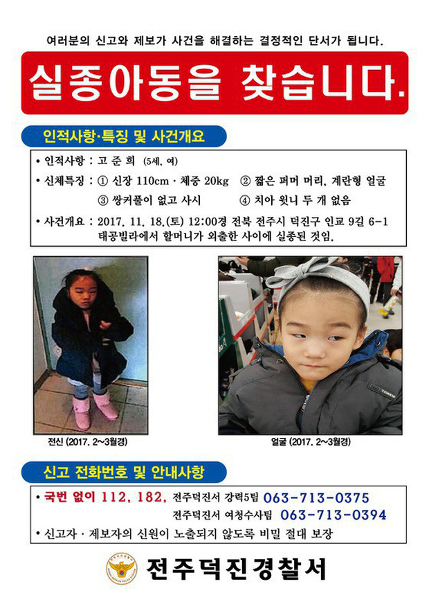 Vụ mất tích của bé gái Hàn Quốc: Treo thưởng trăm triệu, cuối cùng thủ phạm lại chính là gia đình được cho là thân thiện của đứa trẻ - Ảnh 3.