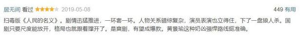 Netizen Trung khen phim mới của Hoàng Cảnh Du nức nở, quên luôn phốt ngoại tình chưa nguội - Ảnh 10.