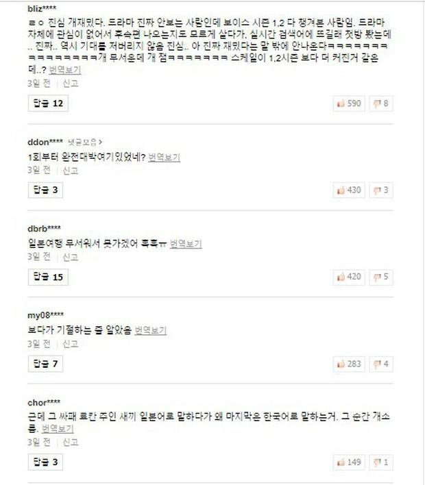 Án mạng giết người phân xác quá khủng khiếp, netizen Hàn: Tôi mém xỉu khi xem Voice 3 - Ảnh 8.