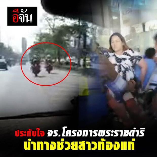 Thái Lan: Cảnh sát dẹp đường cho thai phụ chuyển dạ đi đẻ - Ảnh 1.