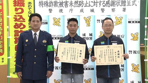 Giúp cụ bà 70 tuổi tránh được lừa đảo ở Nhật, nam du học sinh Việt được Sở cảnh sát Tokyo tuyên dương tặng bằng khen - Ảnh 1.