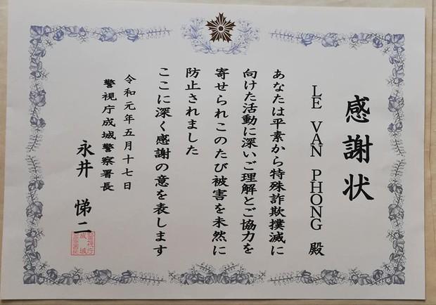 Giúp cụ bà 70 tuổi tránh được lừa đảo ở Nhật, nam du học sinh Việt được Sở cảnh sát Tokyo tuyên dương tặng bằng khen - Ảnh 2.