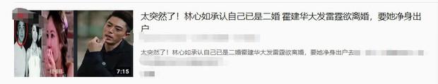 Hoắc Kiến Hoa phát hiện Lâm Tâm Như từng có 1 đời chồng, đùng đùng nổi giận đòi ly hôn? - Ảnh 1.