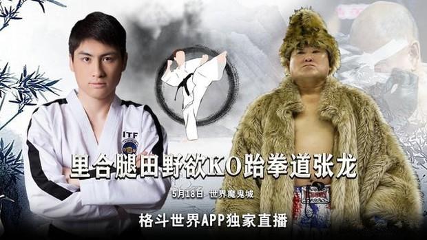 Khoảnh khắc khiến netizen Trung Quốc tranh cãi dữ dội: Cao thủ Thái Cực tung đòn, nhà vô địch Taekwondo cũng phải bật cười vì quá nhẹ - Ảnh 2.