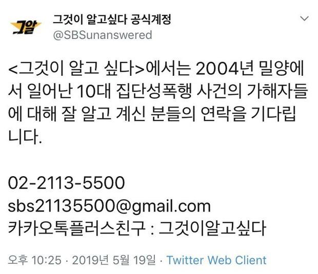 SBS khơi lại vụ nữ sinh 14 tuổi bị 41 nam sinh cưỡng bức ở Hàn Quốc: Công lý có đứng về phía nạn nhân sau 15 năm tủi nhục? - Ảnh 2.