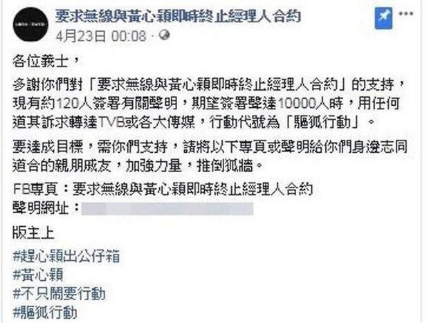 Huỳnh Tâm Dĩnh tiếp tục bị TVB cắt vai, netizen phẫn nộ: Phụ nữ ngoại tình bị tẩy chay ác liệt còn đàn ông vô tư nhởn nhơ? - Ảnh 7.