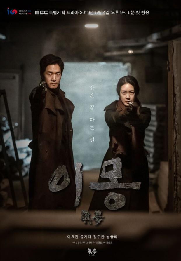 Bom tấn Different Dreams của nữ hoàng Seon Deok gây choáng khi xử lý mọi chuyện bằng... kim tiêm! - Ảnh 1.