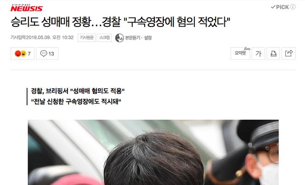 Bị cảnh sát tố cáo đưa gái gọi về khách sạn mua dâm, Seungri đáp trả: Chỉ là quan hệ tình dục bình thường! - Ảnh 1.
