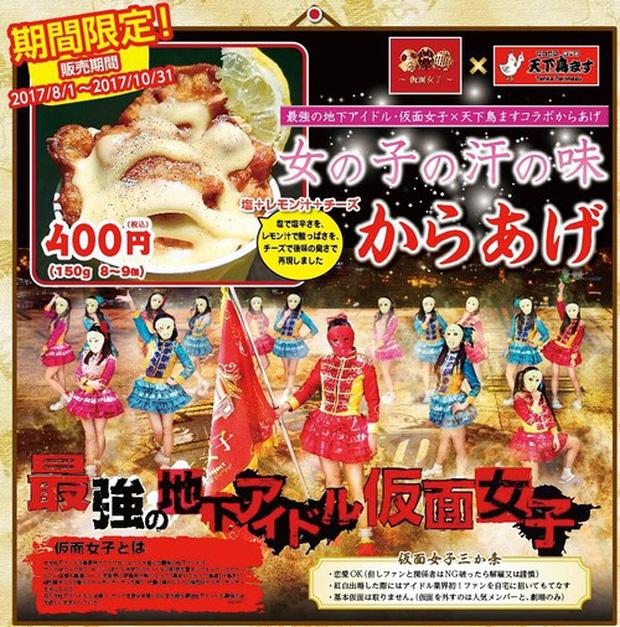 Nghe hơi dị nhưng Nhật Bản có cả món gà rán hương vị... thiếu nữ cho các thanh niên FA thèm hơi bạn gái - Ảnh 2.