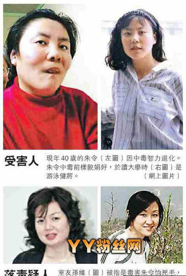 Vụ đầu độc bí ẩn chấn động Trung Quốc: Cô sinh viên ưu tú bỗng chốc trở thành đứa trẻ bại liệt, sau 25 năm vẫn không bắt được kẻ hạ độc - Ảnh 7.
