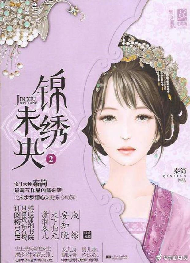 Phim se duyên vợ chồng của Đường Yên và La Tấn bị toà phán đạo văn, netizen gọi hồn cô bạn tốt Dương Mịch vì lí do này - Ảnh 1.