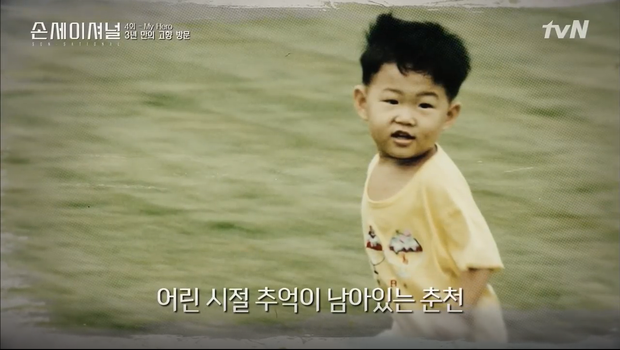 Fan phát cuồng trước những bức ảnh cực hiếm thời bé của oppa Son Heung-min: Đã dễ thương lại còn xinh trai từ bé - Ảnh 1.