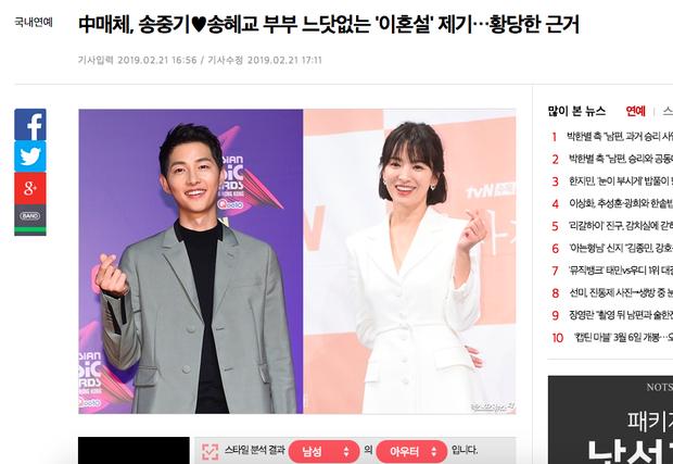 Toàn cảnh cuộc ly hôn của Song Hye Kyo và Song Joong Ki: Tin đồn ngoại tình, tiểu tam và những phản hồi hời hợt - Ảnh 3.