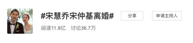Tôi không còn tin vào tình yêu đích thực nữa và loạt phản ứng đầy bi thương của cư dân mạng Trung Quốc khi Song - Song ly hôn - Ảnh 2.