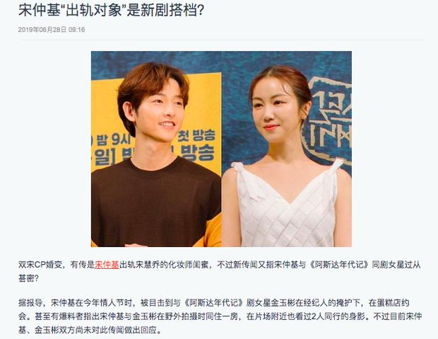 """Rộ tin đồn gây sốc: Song Joong Ki bị bắt gặp hẹn hò """"tiểu tam"""" Kim Ok Bin đúng dịp Valentine, ở chung phòng khi quay phim - Ảnh 2."""