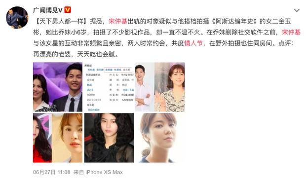 """Rộ tin đồn gây sốc: Song Joong Ki bị bắt gặp hẹn hò """"tiểu tam"""" Kim Ok Bin đúng dịp Valentine, ở chung phòng khi quay phim - Ảnh 3."""