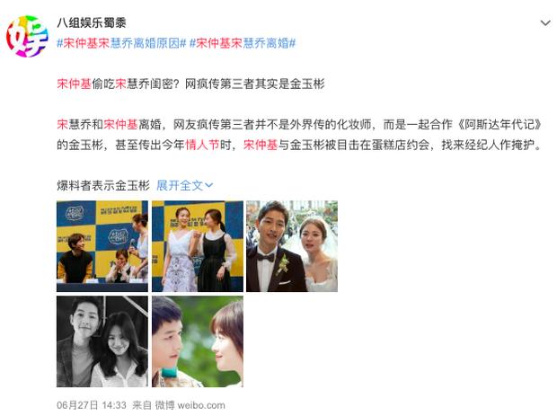 """Rộ tin đồn gây sốc: Song Joong Ki bị bắt gặp hẹn hò """"tiểu tam"""" Kim Ok Bin đúng dịp Valentine, ở chung phòng khi quay phim - Ảnh 4."""