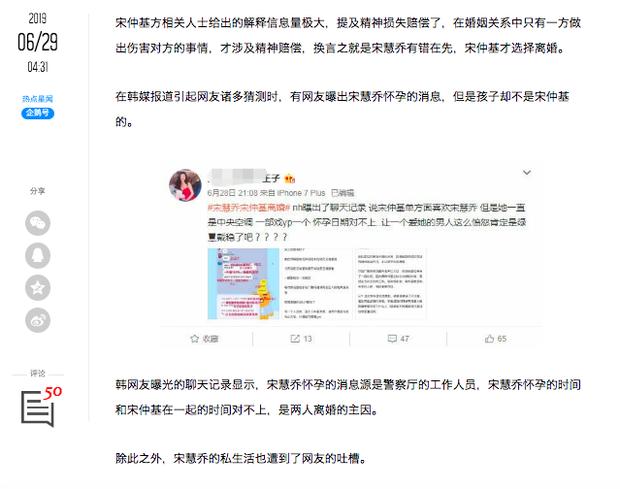 Báo Trung đưa tin chấn động: Song Hye Kyo mang thai nhưng không phải con Song Joong Ki, ngoại tình với Park Bo Gum? - Ảnh 4.