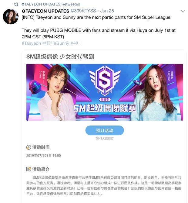 Sau Heechul với LMHT, fan Kpop háo hức chờ 2 nữ thần Taeyeon và Sunny trổ tài chạy bo trong PUBG Mobile - Ảnh 1.