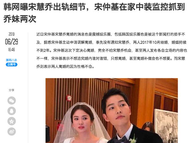 Blogger đưa tin Song Hye Kyo chủ động quyến rũ Park Bo Gum, bị Song Joong Ki bắt quả tang 2 lần qua camera giám sát - Ảnh 2.