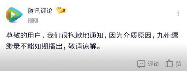 30 chưa phải là Tết: Cửu Châu Phiêu Miểu Lục của Dư Hoài Lưu Hạo Nhiên bị hoãn chiếu trước lúc lên sóng chỉ 30 phút! - Ảnh 3.