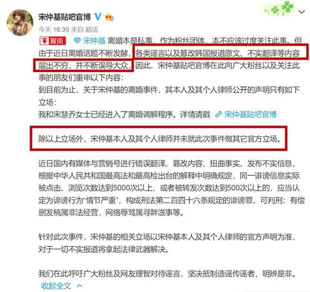 Song Joong Ki chưa từng đưa ra tuyên bố phủ nhận Song Hye Kyo ngoại tình với Park Bo Gum? - Ảnh 2.