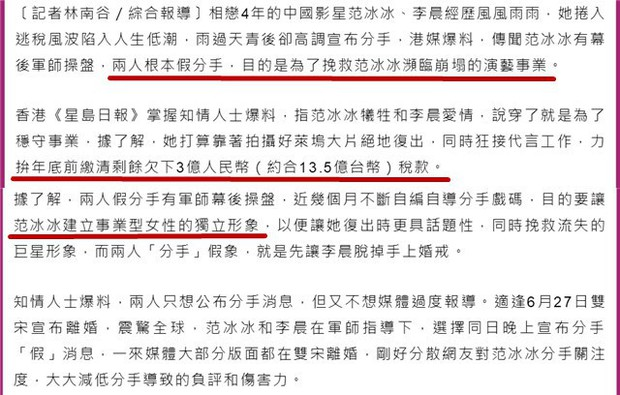 Rộ tin Phạm Băng Băng chia tay giả với Lý Thần đúng ngày Song Song ly dị để cứu sự nghiệp, tuyên bố sau đó đáng chú ý - Ảnh 2.