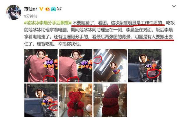Rộ tin Phạm Băng Băng chia tay giả với Lý Thần đúng ngày Song Song ly dị để cứu sự nghiệp, tuyên bố sau đó đáng chú ý - Ảnh 3.