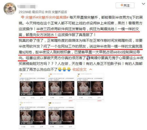 Rộ nghi vấn Song Joong Ki thao túng mạng xã hội, cố tình giở trò bôi nhọ Song Hye Kyo tại Trung Quốc - Ảnh 2.