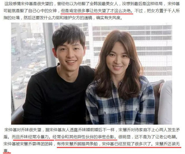 Rộ nghi vấn Song Joong Ki thao túng mạng xã hội, cố tình giở trò bôi nhọ Song Hye Kyo tại Trung Quốc - Ảnh 4.