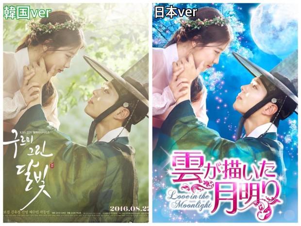 Màn make up quá tay của hàng loạt phim Hàn khi đem chiếu ở Nhật: Poster phim hình sự cũng biến thành lãng mạn! - Ảnh 1.