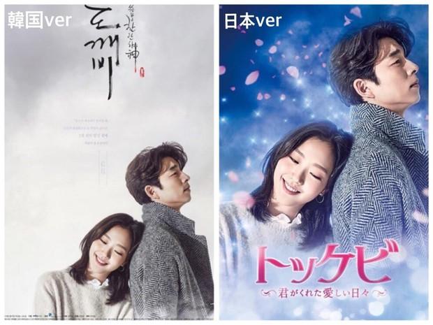 Màn make up quá tay của hàng loạt phim Hàn khi đem chiếu ở Nhật: Poster phim hình sự cũng biến thành lãng mạn! - Ảnh 2.