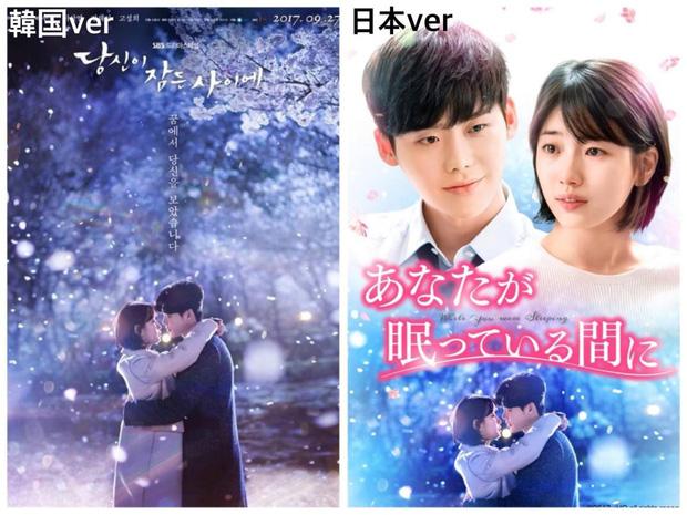 Màn make up quá tay của hàng loạt phim Hàn khi đem chiếu ở Nhật: Poster phim hình sự cũng biến thành lãng mạn! - Ảnh 3.
