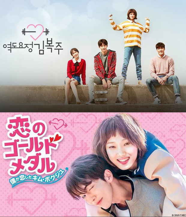 Màn make up quá tay của hàng loạt phim Hàn khi đem chiếu ở Nhật: Poster phim hình sự cũng biến thành lãng mạn! - Ảnh 7.