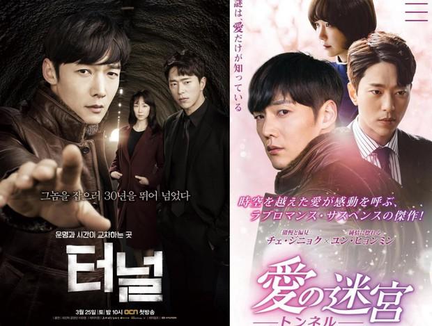 Màn make up quá tay của hàng loạt phim Hàn khi đem chiếu ở Nhật: Poster phim hình sự cũng biến thành lãng mạn! - Ảnh 10.
