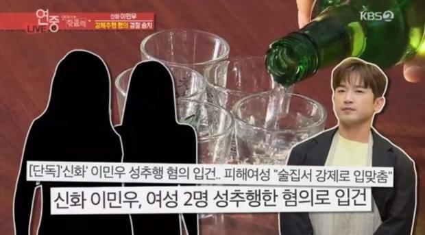 Chối tội nhưng bị lật tẩy hành vi đồi bại qua CCTV, nam thần nhóm nhạc huyền thoại Shinhwa đối mặt án tù 10 năm - Ảnh 2.