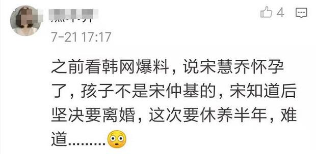 Nghi ngờ việc Song Hye Kyo quyết định nghỉ ngơi hết năm nay là vì đang mang thai - Ảnh 4.