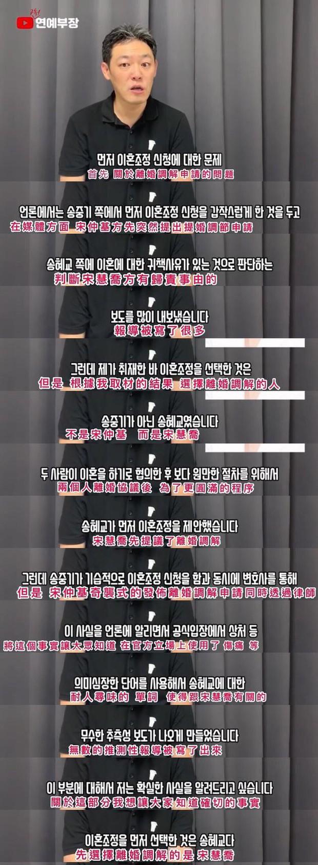 SỐC: Blogger nổi tiếng tiết lộ Song Hye Kyo là người đề nghị ly hôn đầu tiên, bị Song Joong Ki cướp quyền thông báo - Ảnh 2.