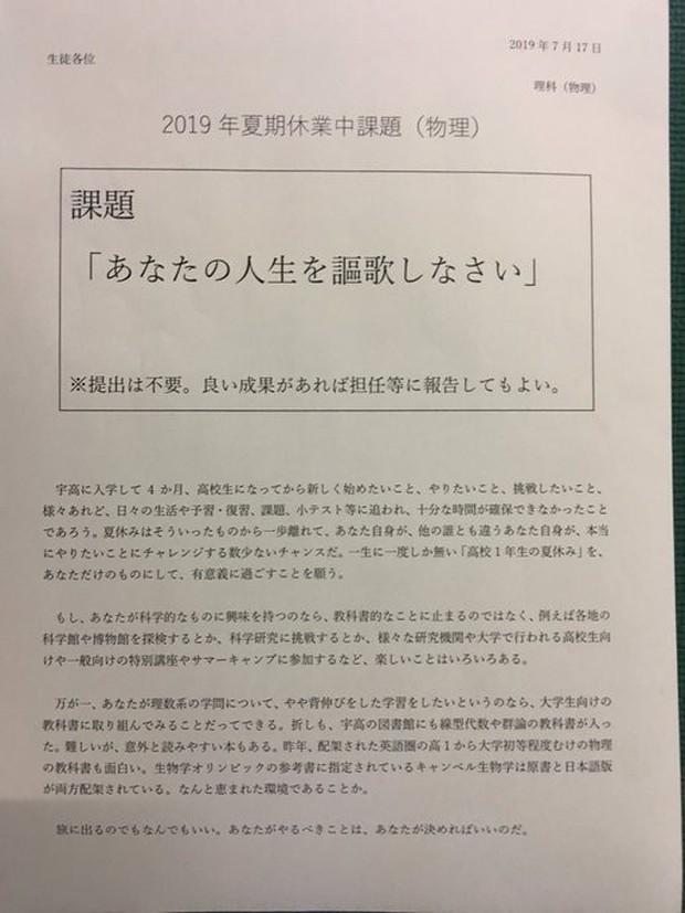 Bài tập hè yêu cầu: Đừng ép mình làm gì cả mà hãy trân trọng những năm tháng trung học chỉ đến 1 lần trong đời đang được dân mạng Nhật chia sẻ rần rần - Ảnh 2.